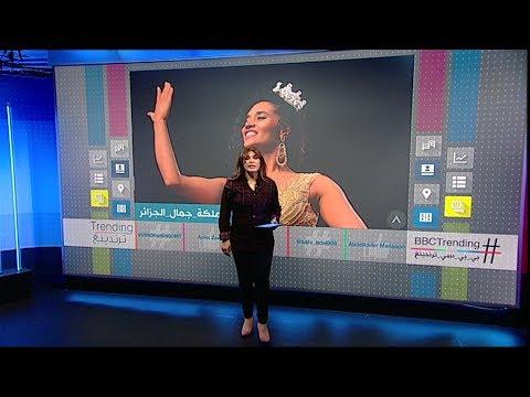 تنمر وتعليقات عنصرية تنهال على ملكة جمال #الجزائر 2019     #بي بي سي ترندينغ