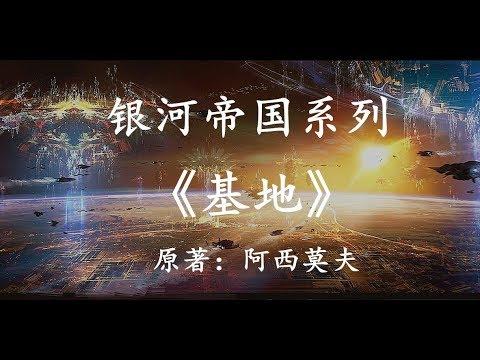 18分鐘看完史上最偉大的科幻作品之一:銀河帝國系列《基地1》1080p - YouTube
