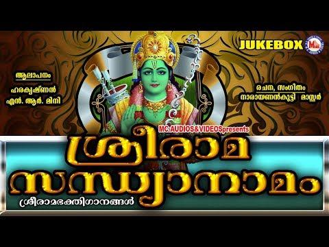 പ്രശസ്തമായ ശ്രീരാമ സന്ധ്യാനാമം |  Sree Rama Sandhya Namam | Hindu Devotional Songs Malayalam