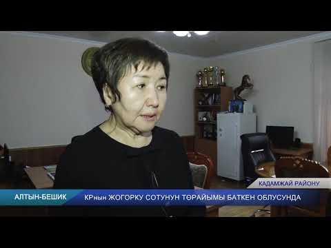Кадамжай жаңылыктары ; КРнын жогорку сотунун төрайымы Баткен облусунда 29 04 19