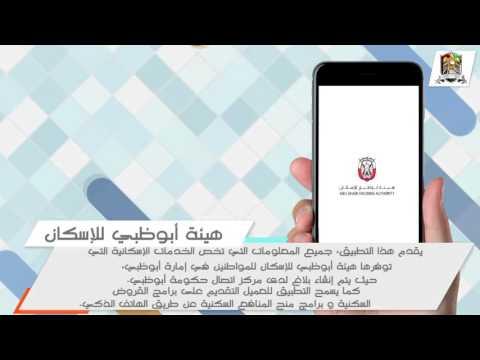 تطبيق هيئة ابوظبي للإسكان   |   ADHA - Abu Dhabi Housing Authority