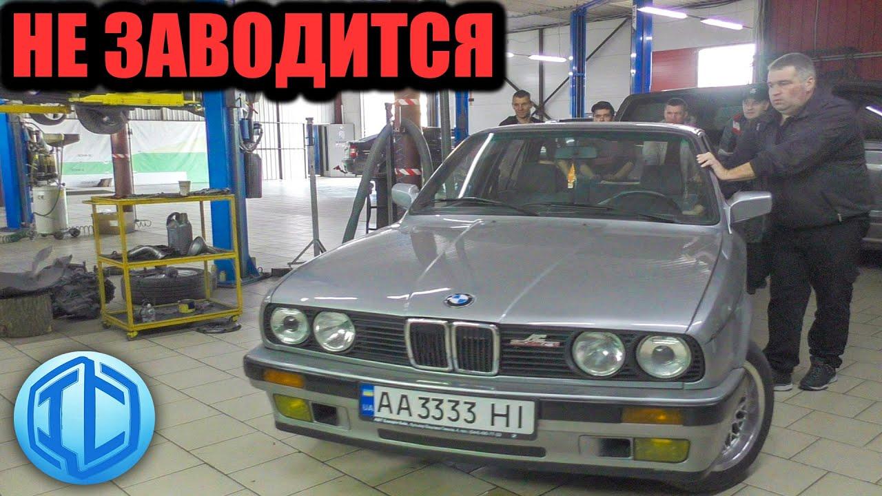 Оригинальная BMW E30 не заводится