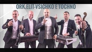Ork. Elit Varna - Vsichko e Tochno / Орк. Елит Варна - Всичко е Точно 2018