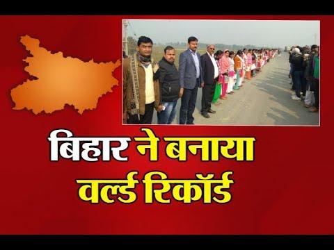 BIHAR : 5 करोड़ लोगों ने रचा इतिहास, बनाई विश्व की सबसे ..|Bihar making history making human chain|