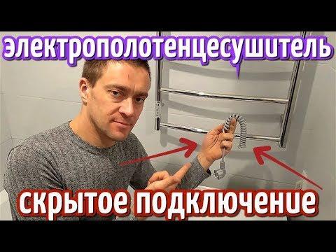 Электрический полотенцесушитель БЕЗ ПРОВОДОВ | Скрытое подключение | Марио | Ремонт своими руками.