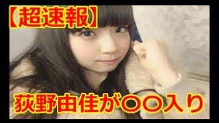 6月の「第9回AKB48選抜総選挙」で5位に入ったNGT48の荻野由佳(18)がAKBグループの運営会社・AKSから・・・ 続きは動画で・・・ チャンネル登録是非お願いし ...