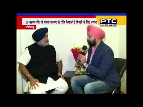 Debt Waiver Issue : Exclusive Interview with Sukhbir Singh Badal