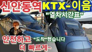 안동역 KTX이음 드디어 개통 잠시후 청량리발 8시3분…