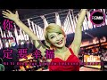 Gambar cover Ni Yi Ding Yao Xing Fu ⚡ 你一定要幸福 ⚡ You Must Be Happy Lyrics  DJP REMIX 2019