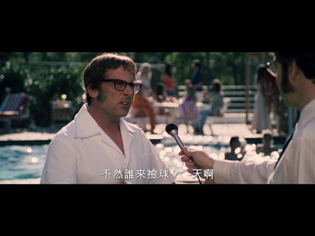 【勝負反手拍】首波中文預告 11.24 (五) 男女不合拍