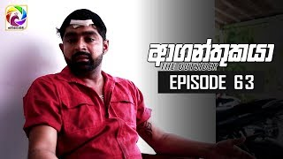 Aaganthukaya Episode 63 || 14th June 2019 Thumbnail