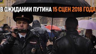 В ожидании Путина. 2018 год в 15 сценах