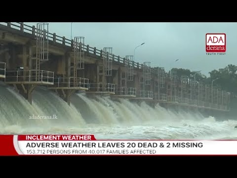 Death toll due to severe weather increases to 20 (English)