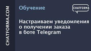 создать бот Настройка уведомлений о получении заказа в боте Telegram