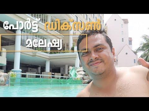 പോർട്ട് ഡിക്സണിലെ കാഴ്ചകൾ കാണാം - Port Dickson Malaysia Malayalam Travel Vlog Part 14