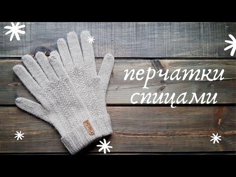 Перчатки без пальцев вязание спицами схемы