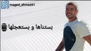 قدام مرايتها - عمرو دياب | حالة واتس قدام مرايتها