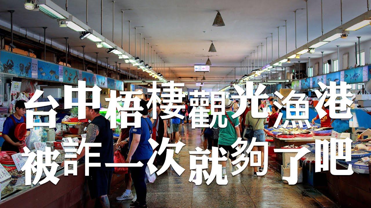 台中旅遊景點/梧棲觀光漁港,全台最有特色最美的魚貨直銷中心,但來一次就夠了!
