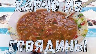 Суп харчо из говядины в казане.  Рецепт харчо в казане.
