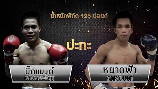 อมรินทร์ซูเปอร์ไฟต์-quot-ศึกช้างมวยไทย-เกียรติเพชร-quot-วันอาทิตย์-23-มิ-ย-62-เวลา-18-20-น