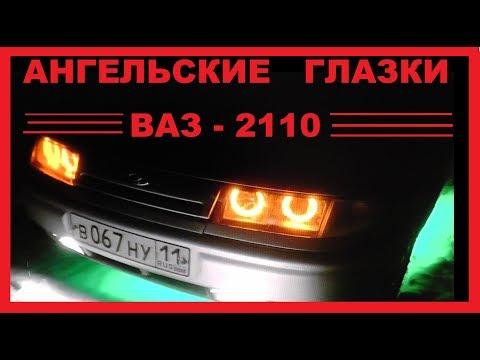 Ангельские Глазки на ВАЗ-2110 БЕЗ ЛИНЗ !!! Своими руками, от Подписчика