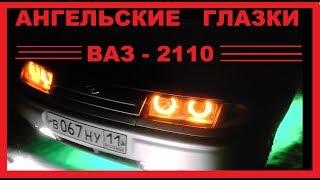 видео Тюнинг фар ВАЗ 2110 своими руками. Десятка требует изменений