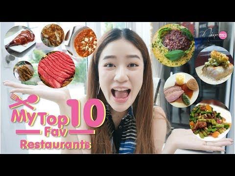 FAVORITE    My Top 10 Fav Restaurants ร้านอาหารโปรดของนีน่า    NinaBeautyWorld - วันที่ 04 Jun 2018