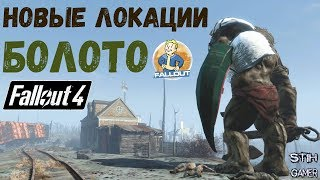 Fallout 4 Новые Локации БОЛОТО  Хабар  Задания  Торговцы