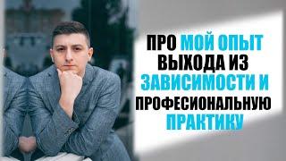 Про Зависимость и выход Опыт в наркологии Чем я могу помочь психоаналитик Хидоятов Алексей
