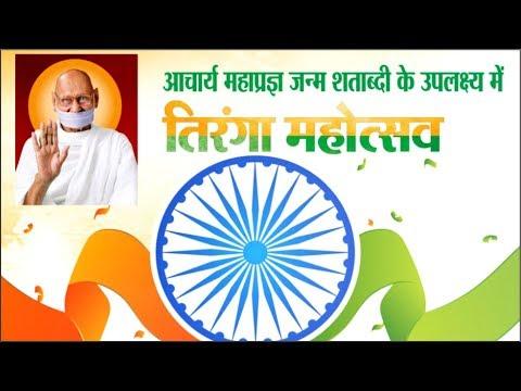 #hindi #breaking #news #apnidilli आचार्य महाप्रज्ञ जन्म शताब्दी के अवसर पर चेतना द्वारा तिरंगा महोत्सव आयोजित