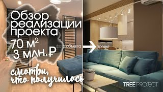 Дизайн проект 2х коматной квартиры. Обзор квартиры 70 кв. м. в современном стиле за 3 млн. рублей.