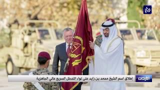 إطلاق اسم الشيخ محمد بن زايد على لواء التدخل السريع - (20-11-2018)