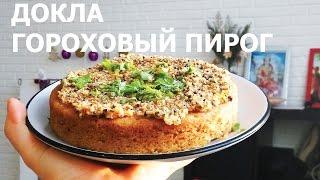 Докла | Гороховый пирог на пару | Вегетарианские рецепты