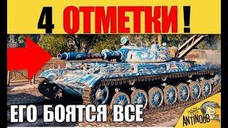 💪 СИЛЬНЕЙШИЙ ИГРОК! 4 ОТМЕТКИ НА СТВОЛЕ World of Tanks!
