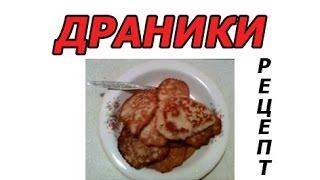 Рецепт Драники, картофельные оладьи или деруны