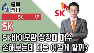SK, SK바이오팜 상장때 매수 손해보는데 대응 어떻게…