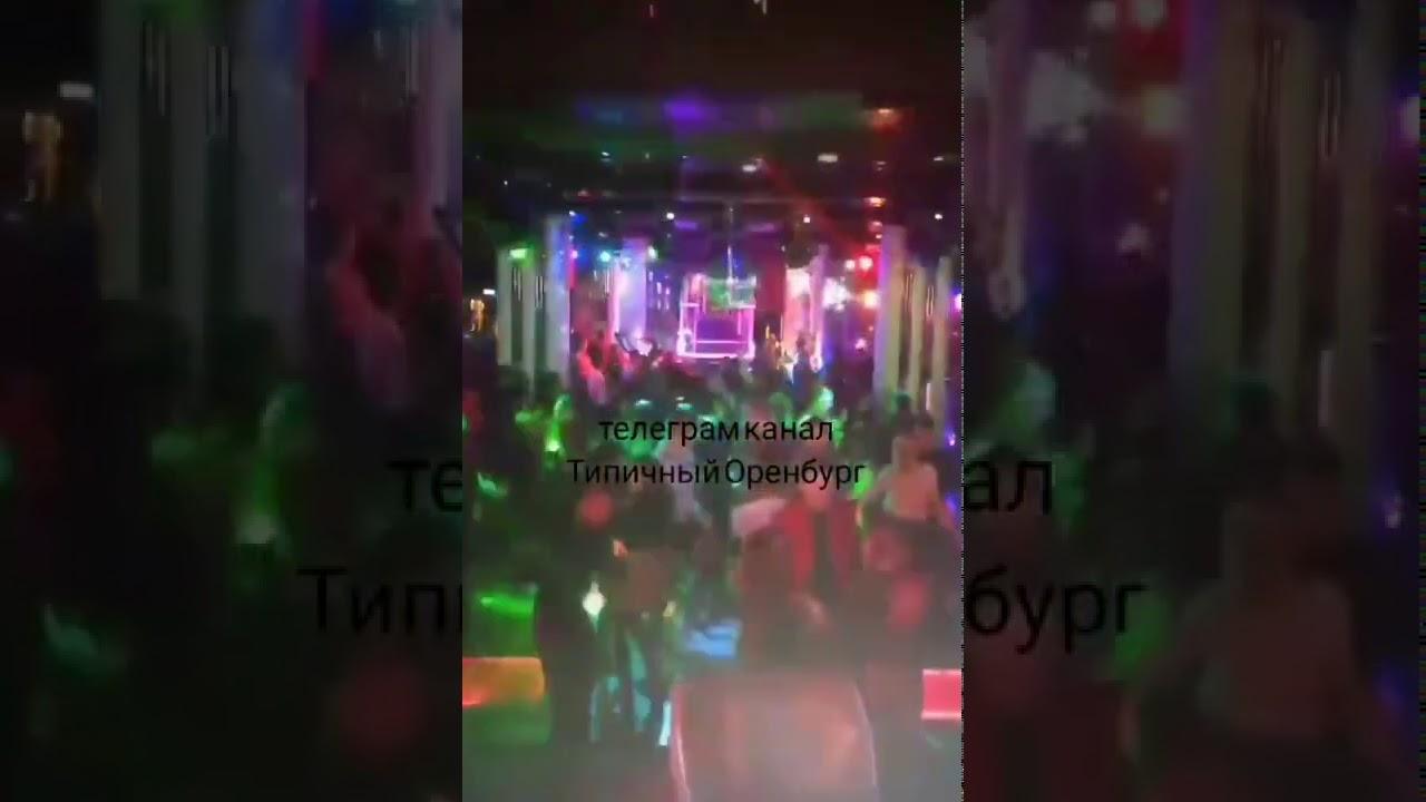 Список ночных клубов оренбурга клуб шишас в москве