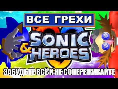 [Rus] Все грехи Sonic Heroes [1080p60]