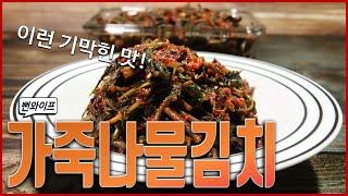 이런 기막힌 맛을 이제 알았네요. #가죽나물김치 #가죽…