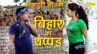 बिहार का थप्पड़ | इस लड़के ने थप्पड़ की गूँज का बदला कैसे लिया | Bhojpuri Comedy | Latest Notanki 2018