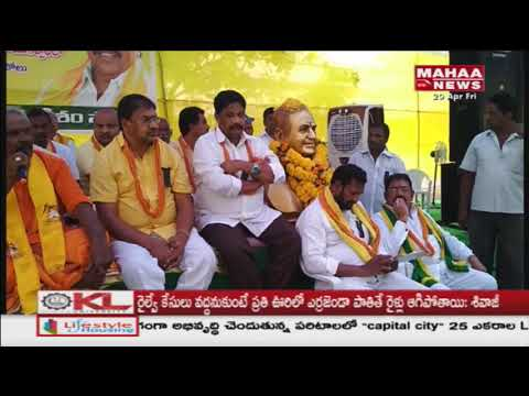 Gollapalli Surya Rao Held Support Protest To CM Chandrababu | Rozole | Mahaa News