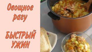 Овощное рагу Быстрый ужин