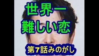 大野智主演のドラマ「世界一難しい恋」もいよいよ第7話です。見逃しされ...