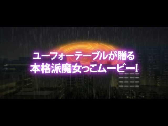 映画『魔女っこ姉妹のヨヨとネネ』PV(15秒版)