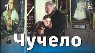 Чучело 1 серия (драма, реж. Ролан Быков, 1983 г.)