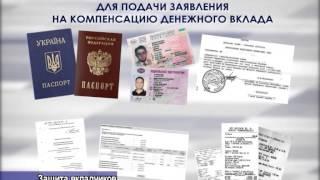 В Крыму создан Фонд защиты вкладчиков