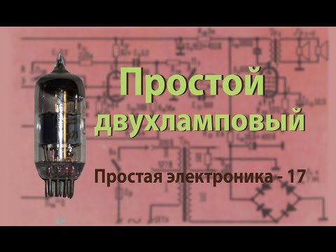 видео: Простой двухламповый усилитель