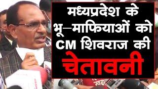 MP के CM Shivraj singh chouhan की भू-माफियाओं को चेतावनी