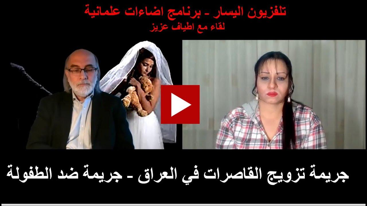 اضاءات علمانية - حول جرائم تزويج القاصرات في العراق - لقاء مع اطياف عزيز  - 12:51-2021 / 4 / 1