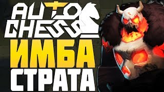 ГЛАВНАЯ ИМБА СТРАТЕГИЯ в AUTO CHESS MOBILE